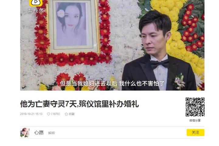Xu Shinan neben einem Bild seiner verstorbenen Frau Yang Liu.